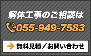 無料見積/お問い合わせ